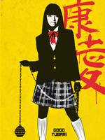Alternative gogo yubari movie poster