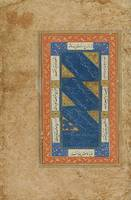 CALLIGRAPHIC PAGE FROM THE SAME ALBUM BY MIR 'ALI