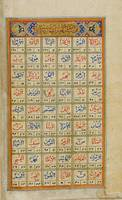 ORIENTALIA - Koran. Arab handwriting with interlin