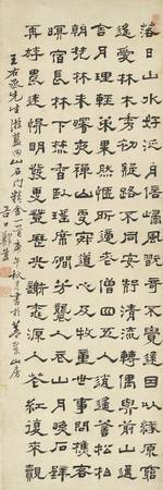 Zheng Fu 1622-1693 WANG WEI'S POEM IN CLERICAL SCR