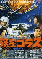 Cult Japanese Science Fiction Gorath Movie Poster