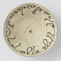 Come with an (Arab) inscription along the inner, a