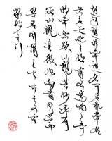 Tao Te Ching by Oi Yee Tai