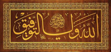 Sami Efendi~Levha (calligraphic inscription)