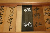 Names of Aikido instructors