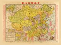 Map of China (1931)