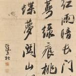 ZHAO WENKAI (1761-1808) Running Script Calligraphy Prints & Posters