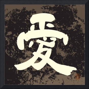 Design Japanese Calligraphy Love (Ai) ReishoStyle