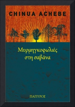 Anthills of the Savannah, Chinua Achebe