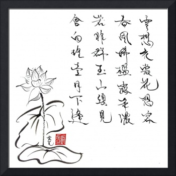 Lotus Painting with Ancient Poem