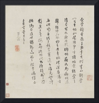 Zhu Da (Bada Shanren) 1626-1705 CALLIGRAPHY AFTER