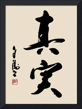 Truth (Shinjitsu) Japanese Calligraphy Print