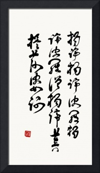 Heart Sutra Mantra in Japanese Calligraphy