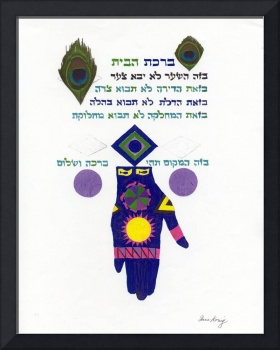 Blessing for The Home Hebrew inverted hand