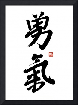 Yuuki Kanji - Courage in Japanese calligraphy