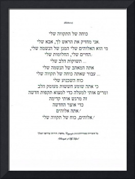 Hebrew Version:Strength of My Hope in Hebrew