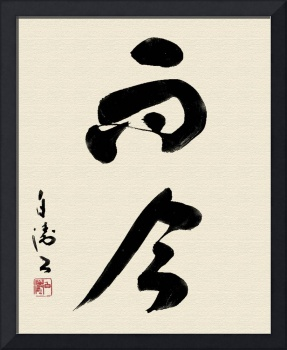 Living In The Now (Jikon) Japanese Calligraphy
