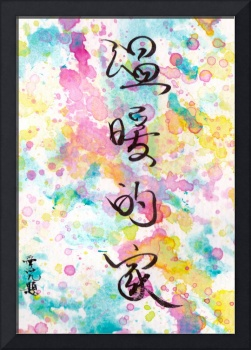 A Warm Home - Chinese calligraphy