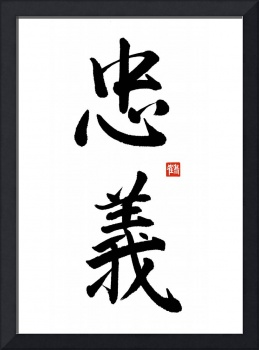The Kanji Chuugi or Loyalty In Japanese Calligraph