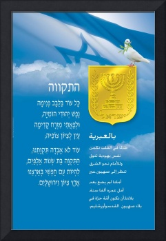 hatikva_Arabic_dove
