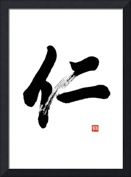 Jin Brushed In Japanese Calligraphy - Benevolence
