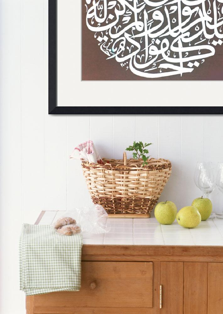 """""""surah ikhlaas calligraphy&quot  (2003) by hamidsart"""