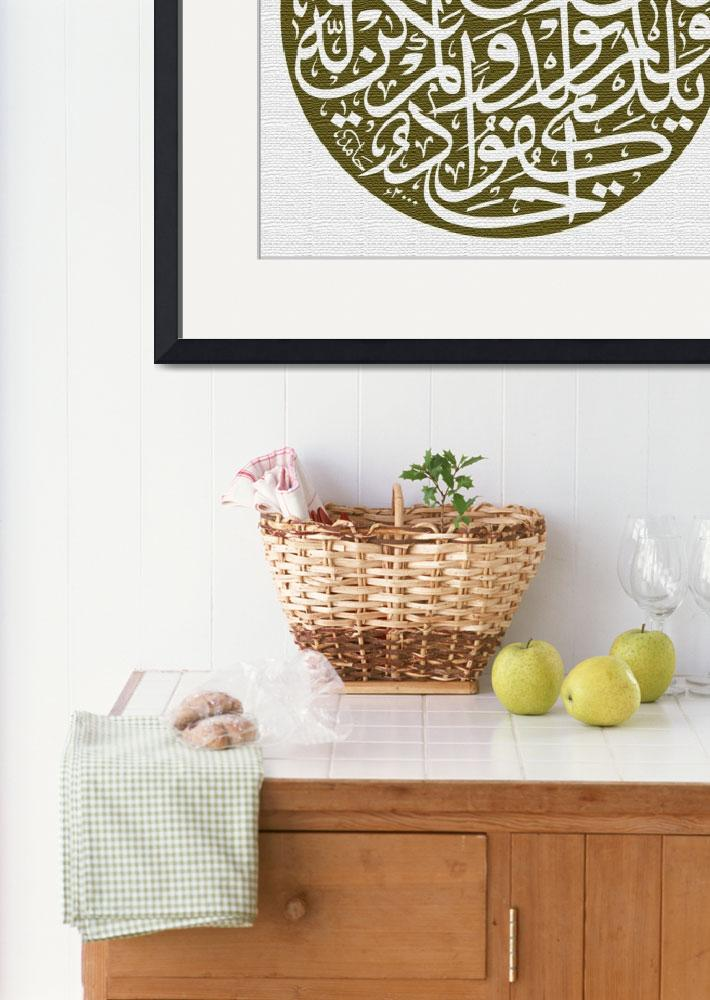 """""""Surah Ikhlaas Calligraphy Poster&quot  (2006) by hamidsart"""