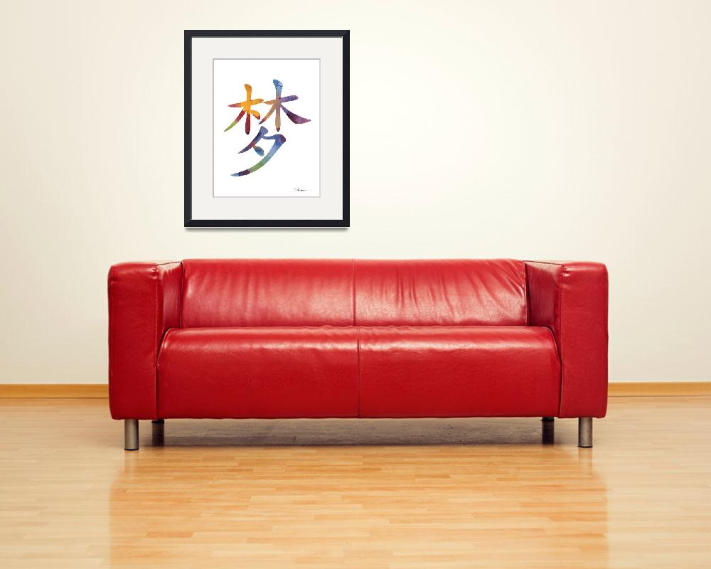 """Dream Chinese Symbol&quot  (2016) by k9artgallery"