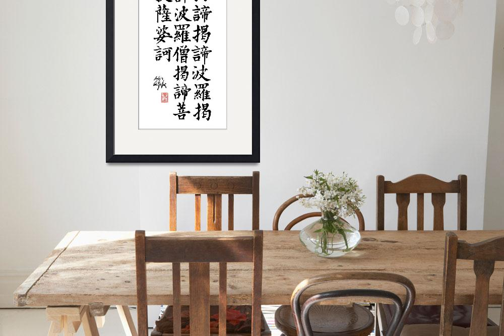 """Gate Gate Paragate Mantra Print -  Kaisho Style&quot  by nadjavanghelue"