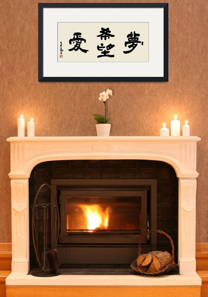 """""""Love Hope Dream Japanese Calligraphy Print&quot  (2007) by euphorianchic"""