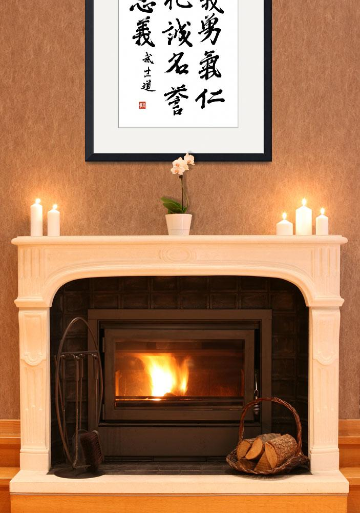 """""""The Bushido Code Brushed In Japanese Calligraphy&quot  by nadjavanghelue"""