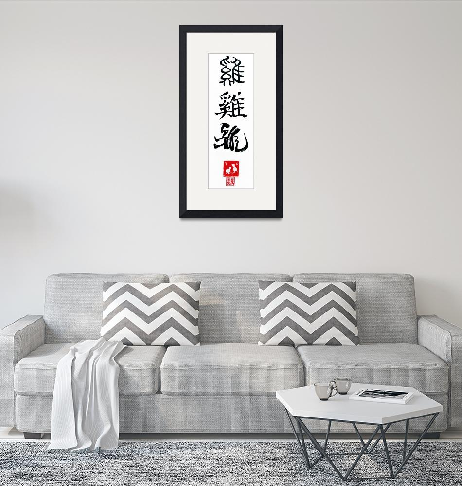 """Chinese Calligraphy for Year of the Rooster""  (2017) by oystudio"