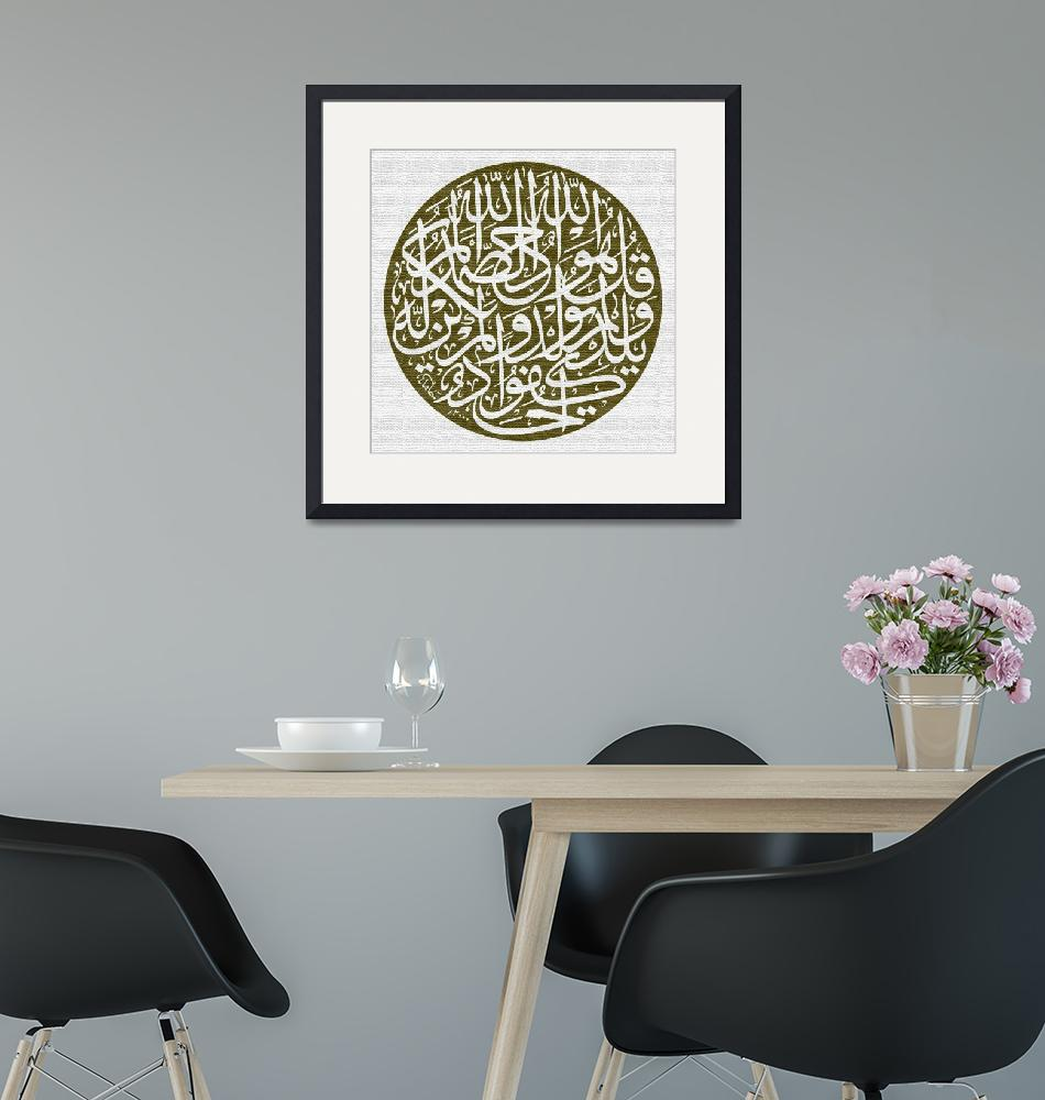 """""""Surah Ikhlaas Calligraphy Poster""""  (2006) by hamidsart"""