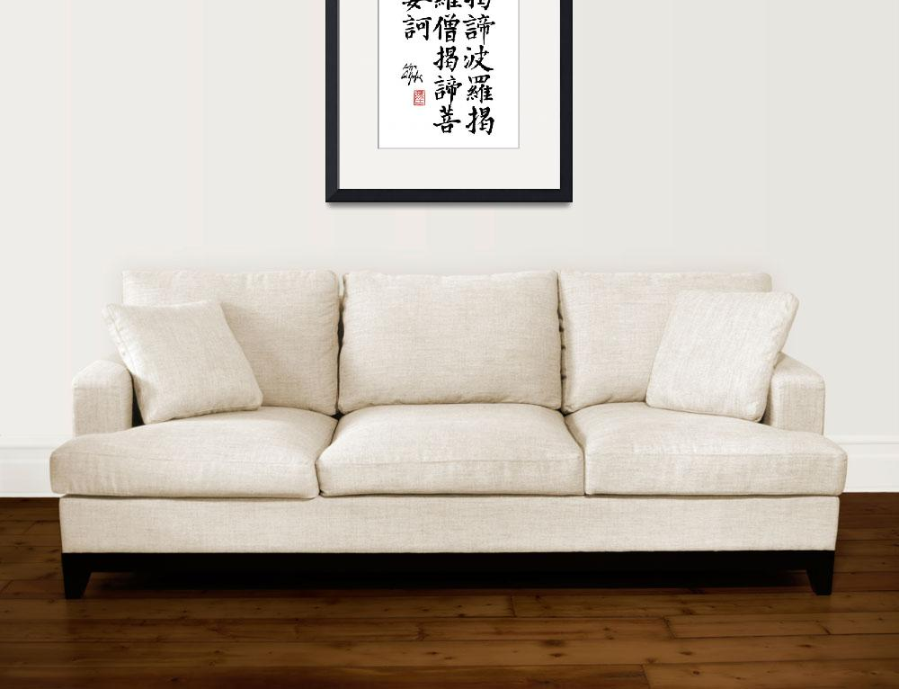 """""""Gate Gate Paragate Mantra Print -  Kaisho Style&quot  by nadjavanghelue"""