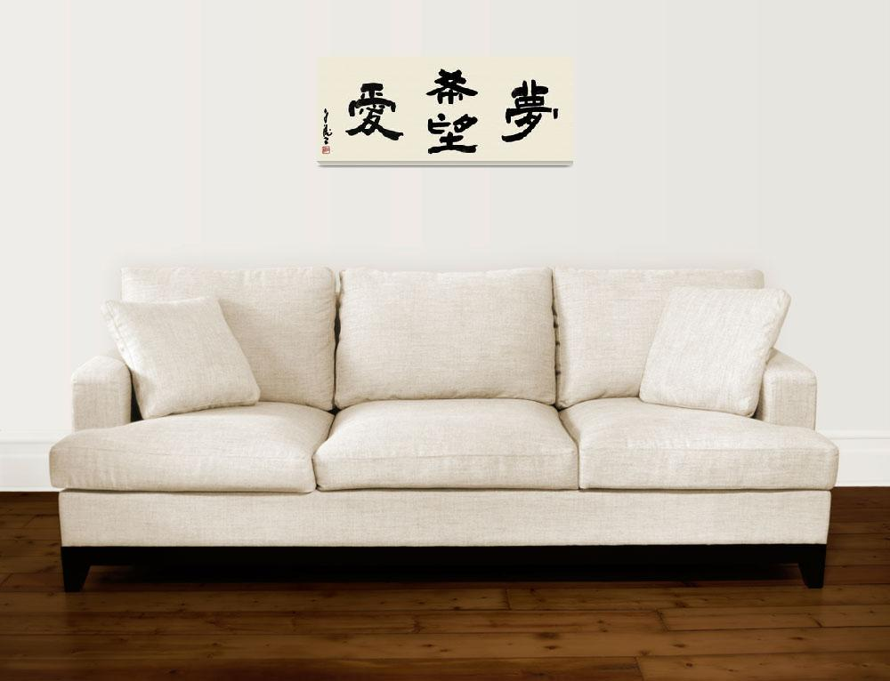 """Love Hope Dream Japanese Calligraphy Print""  (2007) by euphorianchic"