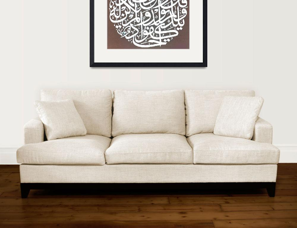 """surah ikhlaas calligraphy&quot  (2003) by hamidsart"