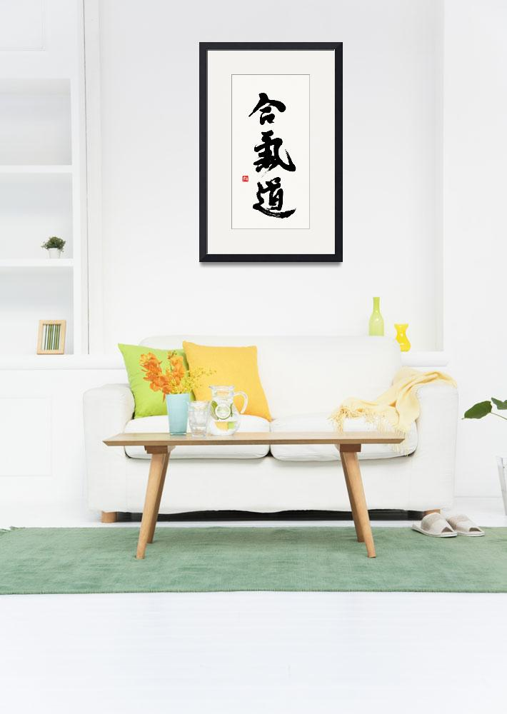 """Aikido Kanji In Japanese Calligraphy&quot  by nadjavanghelue"