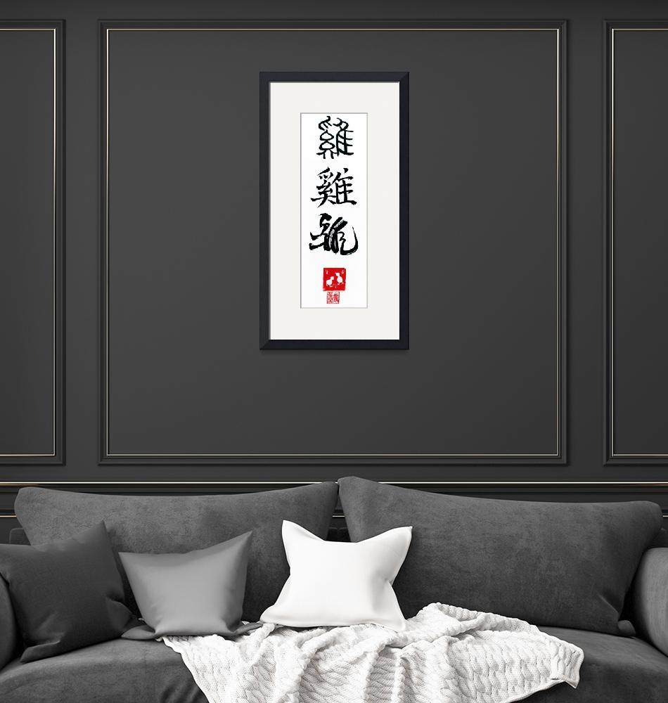"""""""Chinese Calligraphy for Year of the Rooster""""  (2017) by oystudio"""