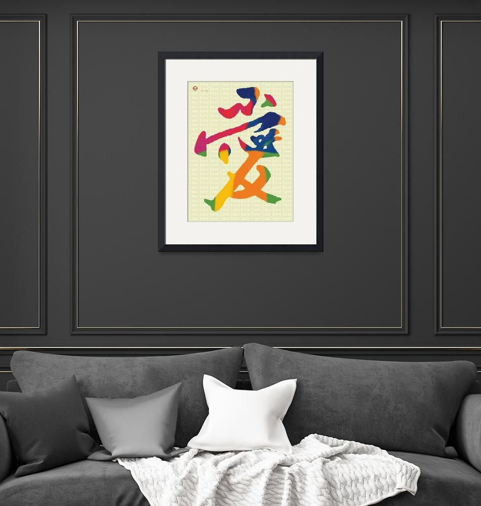 """""""love - Chinese Letter Pop Stylised Art Poster""""  (2014) by visualharbour"""