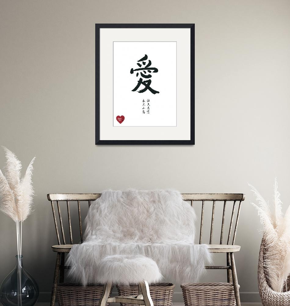 """Everlasting Love - Chinese Calligraphy""  (2017) by shufalife"