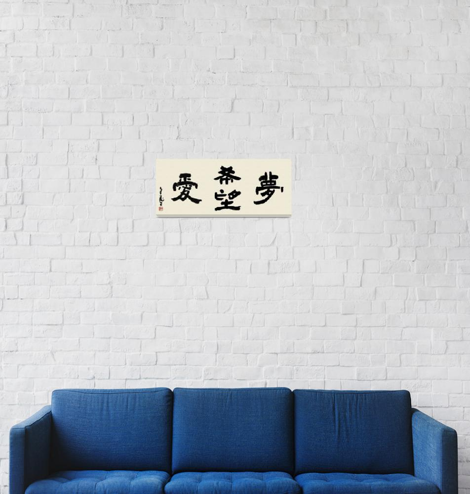 """Love Hope Dream Japanese Calligraphy Print""  (2007) by euphorianchic"
