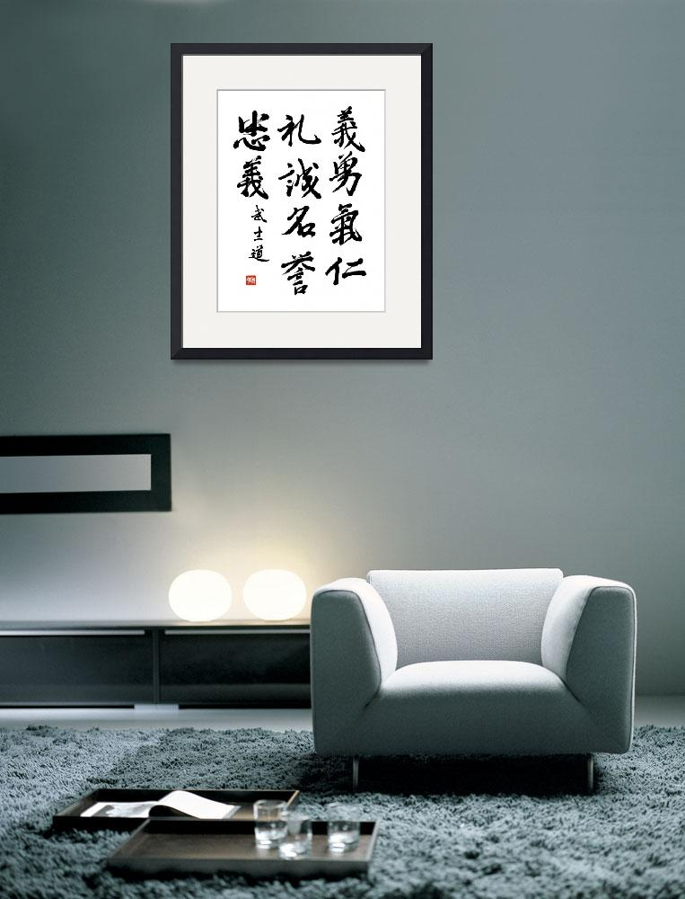 """The Bushido Code Brushed In Japanese Calligraphy&quot  by nadjavanghelue"