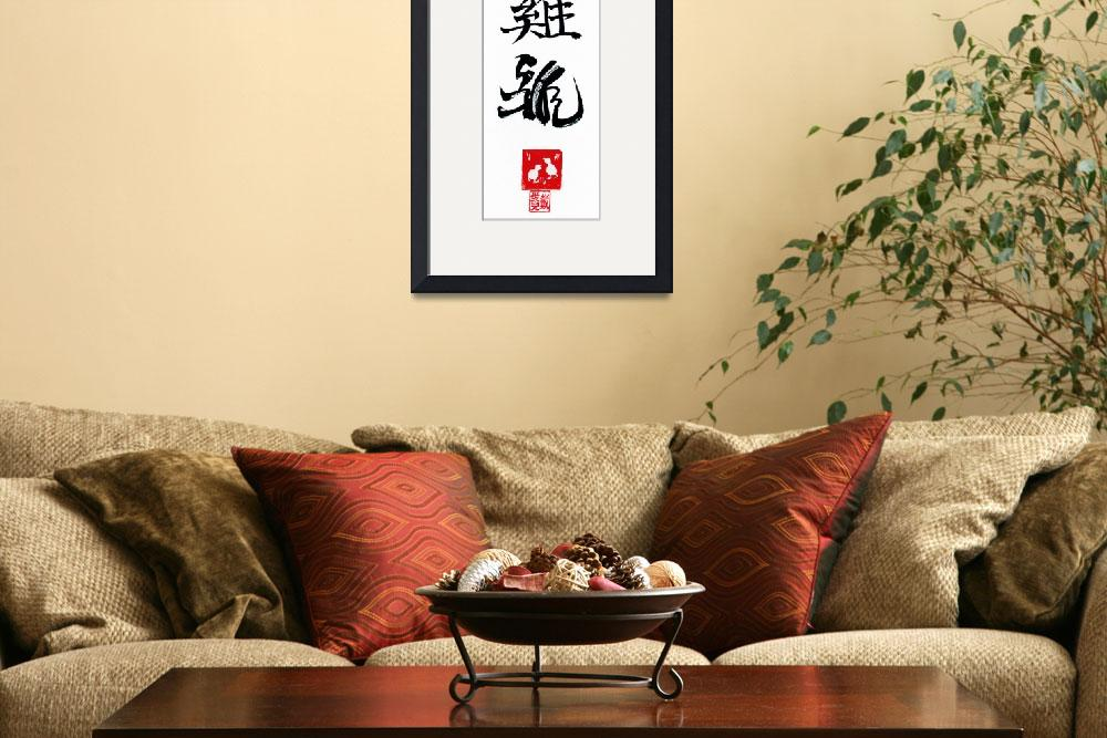"""Chinese Calligraphy for Year of the Rooster&quot  (2017) by oystudio"